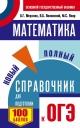 ОГЭ Математика. Новый полный справочник для подготовки к ОГЭ